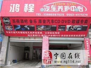寧國鴻程汽車養護中心