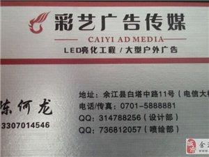 余江彩藝廣告傳媒