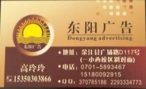 余江東陽廣告