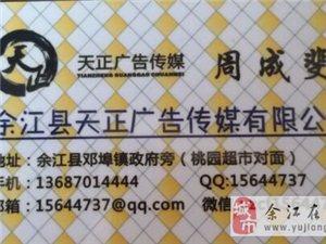 余江天正廣告傳媒有限公司