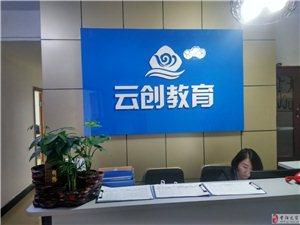 云創教育網絡營銷培訓、網絡咨詢培訓