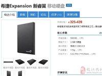 希捷新睿翼500G移动硬盘