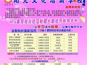 陽光文化培訓學校暑假班開始報名啦!
