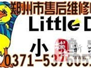 郑州市小鸭洗衣机维修 24小时开通咨询热线