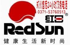 紅日燃氣灶鄭州市售后維修免費咨詢指導電話