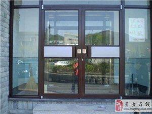 海南省东方市佳艺门窗装饰店