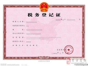 代理企事业单位农民合作社税务登记证