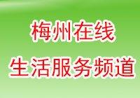 梅州福龙汽车贸易有限公司