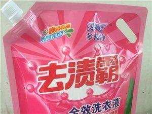批發洗衣液