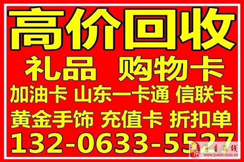 132-0633-5527高價銀座回收購物卡