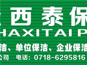 来凤正规家政保洁服务有限公司——贴心为您服务!
