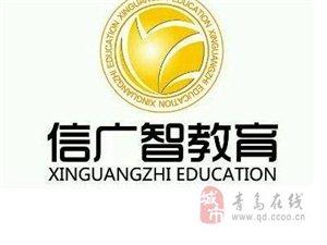 信广智教育网络教育免试入学报名中
