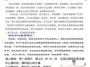 鶴山陳式太極養生中心北湖晚班招收學員