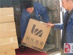 信陽搬家服務第一品牌