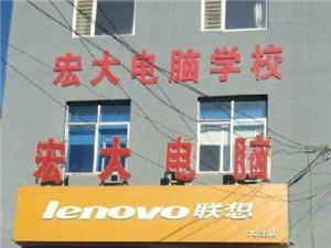 盤錦宏大電腦學校常年開設平面廣告設計等各種培訓班