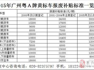 广州报废汽车回收中心