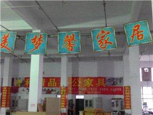北京美梦馨家居