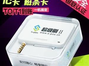 手機pos機T0/T1 超級刷刷卡器 移動收款手機刷卡機