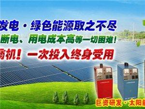 工厂、办公楼、家装光伏发电 太阳能发电