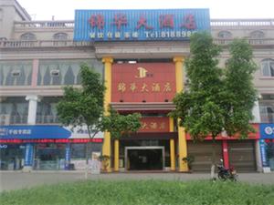 泸县锦华酒店