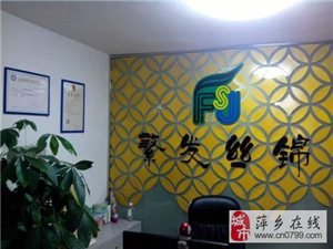 萍乡繁发丝锦养发馆−−-黑发、生发、养发专家
