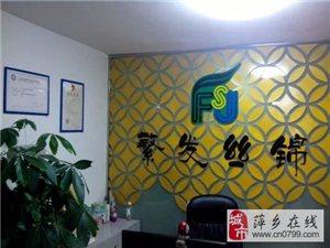 萍乡繁发丝锦养发馆−−-生发、黑发、养发