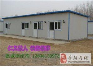 承接彩板房、鋼結構、活動房、房屋改造、集裝箱、倉庫