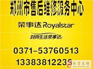 郑州荣事达洗衣机售后维修客服电话