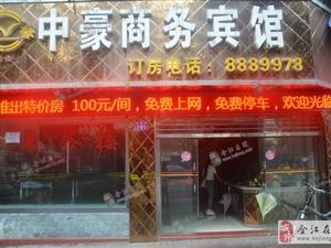 合江中豪商务宾馆