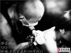 崇州刺青,崇州纹身,水吧,大邑纹身,大邑刺青