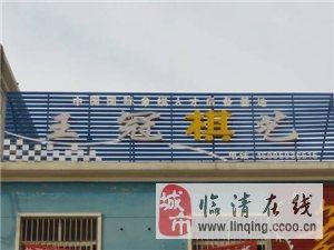 聊城王冠棋藝國際象棋培訓中心