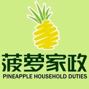 内蒙古找月嫂,育儿嫂,专业培训请到菠萝家政