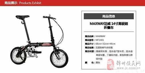 全新折叠自行车450元
