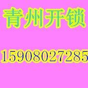 青州北城开锁,换锁换超B级锁芯超C级锁芯