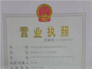 郑州航空港区利康家政公司