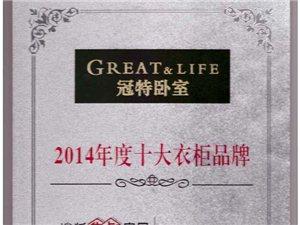 濱州衣柜加盟 中國十大衣柜品牌濱州冠特誠招加盟商