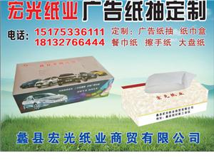蠡县宏光纸业商贸有限公司