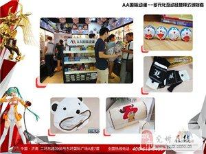 大學附近開動漫店動漫周邊產品