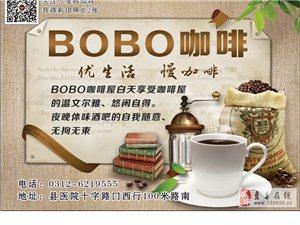 蠡县BOBO咖啡