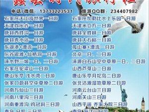 蠡县时代旅行代理门票