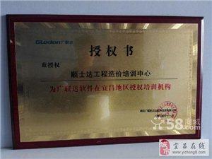 广联达授权,宜昌顺士达工程预算造价实战培训专家