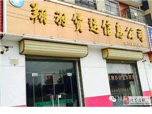 內黃翔羽貨運信息公司