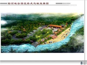 裕河旅游景区−−-谭凉半岛生态游