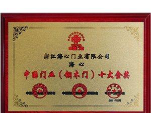 莲花县房门室内门销售安装_中国驰名商标