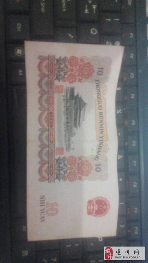 1965年發行十元大團結人民幣
