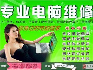 专业台式电脑维修 笔记本维修 网络维修 全市最低价