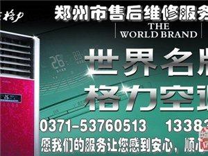 GREE(格力)空调郑州市售后维修24小时电话