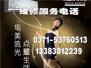 奧克斯空調售后維修鄭州市各區24小時熱線