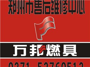 萬邦燃氣灶售后維修鄭州市咨詢熱線-防爆管安裝