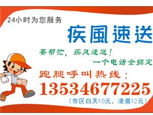 疾风速送 潮州速送跑腿电话13534677225